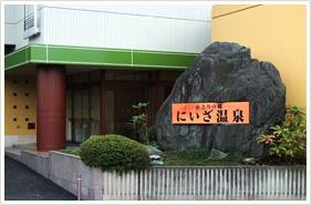 にいざ温泉.jpg