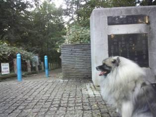 公園石碑しん.JPG