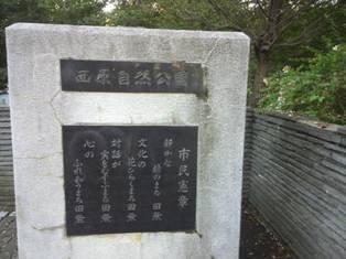 公園石碑.JPG