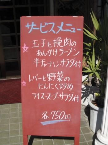 サービスメニュー.JPG