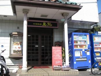 皇龍入口.JPG