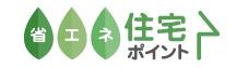 省エネ住宅ポイントバナー270313市.jpg