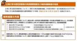 平成30年2月16日ブログ用画像③.jpg