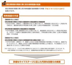 平成30年2月16日ブログ用画像④.jpg
