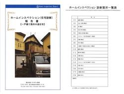 平成30年3月11日ブログ画像①.jpg