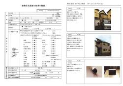 平成30年3月11日ブログ画像②.jpg