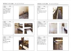 平成30年3月11日ブログ画像④.jpg