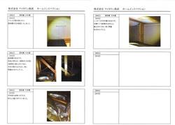 平成30年3月11日ブログ画像⑦.jpg
