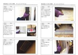 平成30年3月11日ブログ画像③.jpg