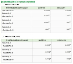 令和元年8月31日ブログ用画像⑥.jpg
