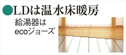 床暖_R.jpg