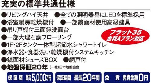 メモリエ標準仕様 (2).jpg