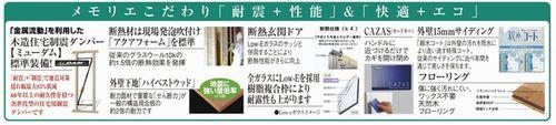 仕様(カザスあり).jpg