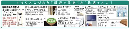 メモリエ標準仕様(カザスあり).jpg