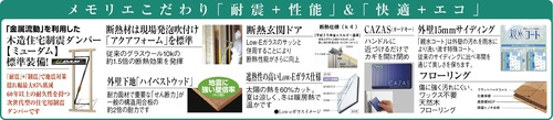 メモリエこだわり(カザスあり).jpg