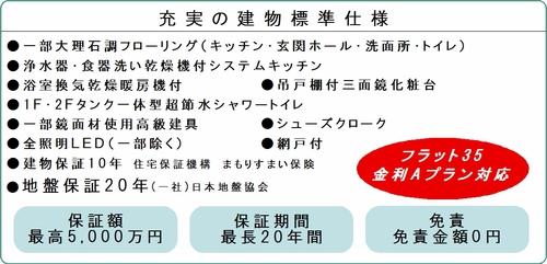 建物仕様シューズ.jpg