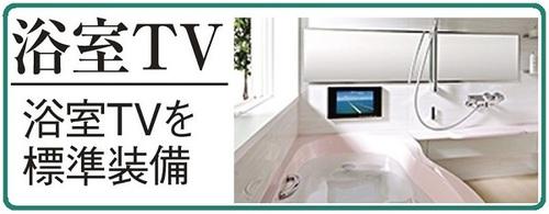 浴室TV.jpg