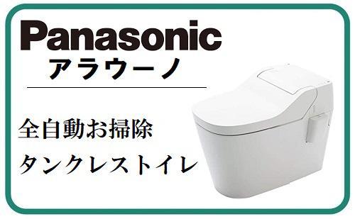 トイレアラウーノ.jpg