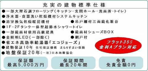 ⑪新・建物仕様シューズBOX.jpg