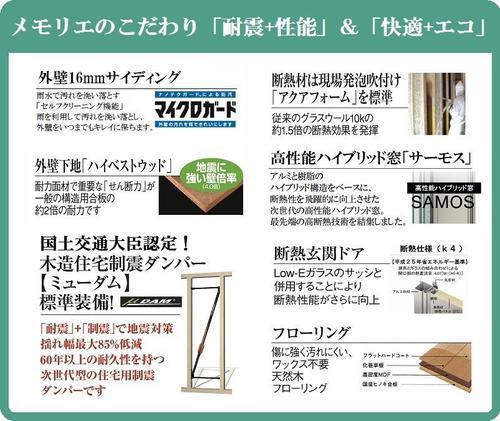 1新・メモリエこだわり(サッシ).jpg