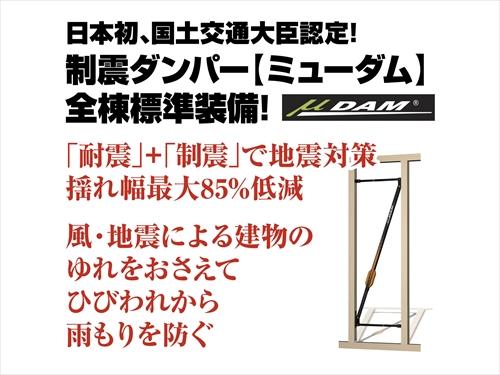 27460制震ダンパー_R.jpg