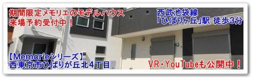 Memorieシリーズ モデルハウス 西東京市ひばりが丘北4丁目
