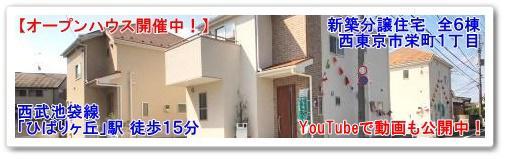 新築分譲住宅 全6棟 西東京市栄町