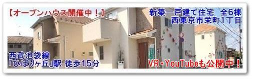 新築一戸建て 全6棟 西東京市栄町