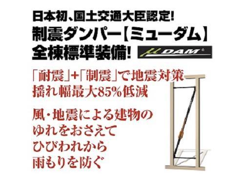 Memorieシリーズ モデルハウス 西東京市ひばりが丘北4丁目の仕様画像01