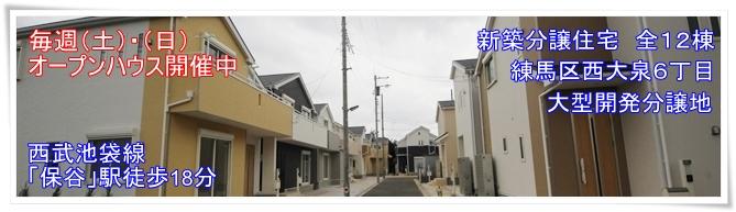 新築一戸建て住宅 全12棟 練馬区西大泉6丁目