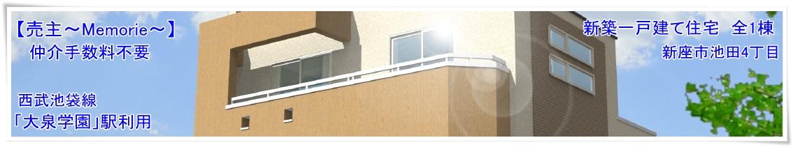 新築一戸建て住宅 全1棟 新座市池田4丁目