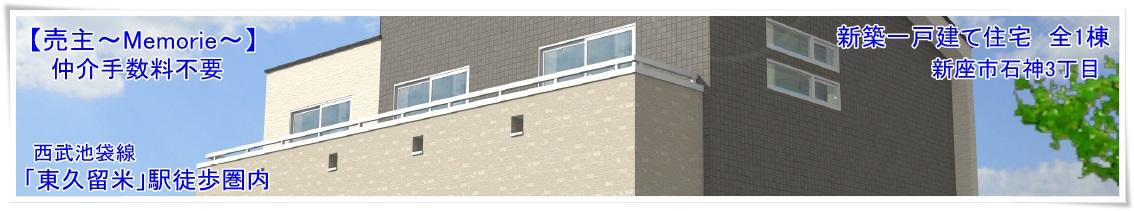 新築一戸建て住宅 全1棟 新座市石神3丁目