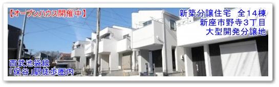 新築分譲住宅 全14棟 新座市野寺3丁目