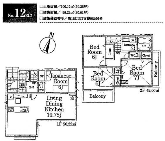 新築分譲住宅 全14棟 新座市野寺3丁目の区画・間取り画像10